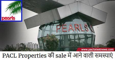 PACL Properties की sale में आने वाली समस्याएं