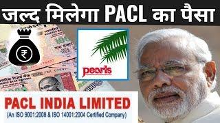 सेबी समिति ने PACL निवेशकों के लिए रिफंड का आदेश दिया