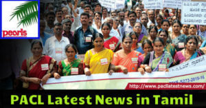 PACL Latest News in Tamil