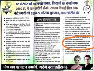 Congress Manifesto in Rajasthan & MP Elections - Chitfund Company ka paisa wapis Hoga
