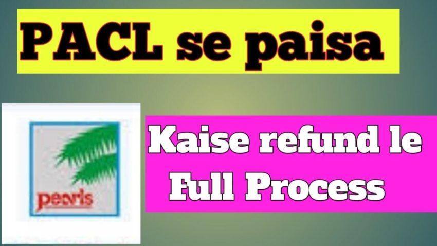 PACL रिफंड फॉर्म ऑनलाइन कैसे आवेदन करें